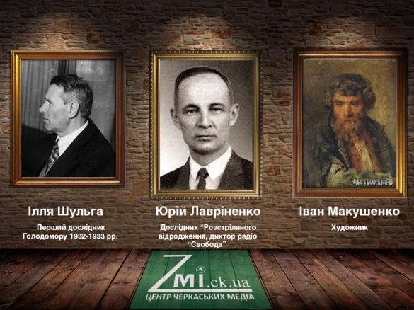 Хто є відомими земляками міського голови Черкас та голови обласної ради?