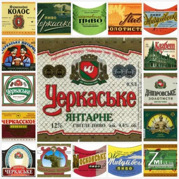 Актуально у спеку про черкаське пиво: забутий бренд, яким славилося місто