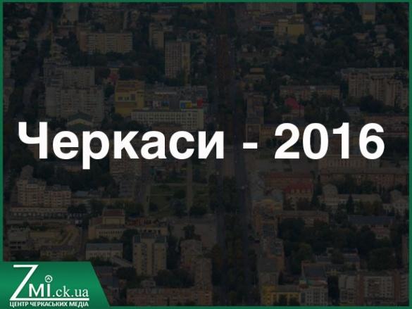 ЗМІст Черкас у 2016-му: ТОП подій, які найбільше нас вразили