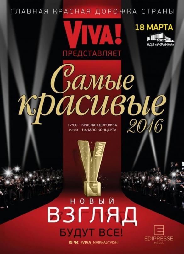 Троє черкаських знаменитостей змагаються за звання найкрасивішого