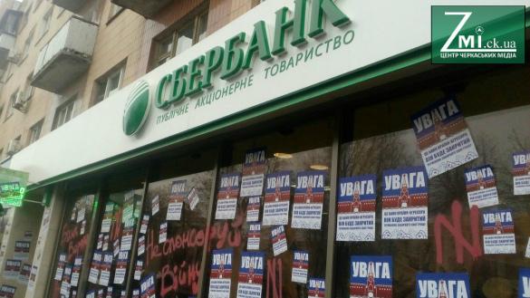 У поліції розповіли, що буде активістам, які у центрі Черкас розмалювали російський банк