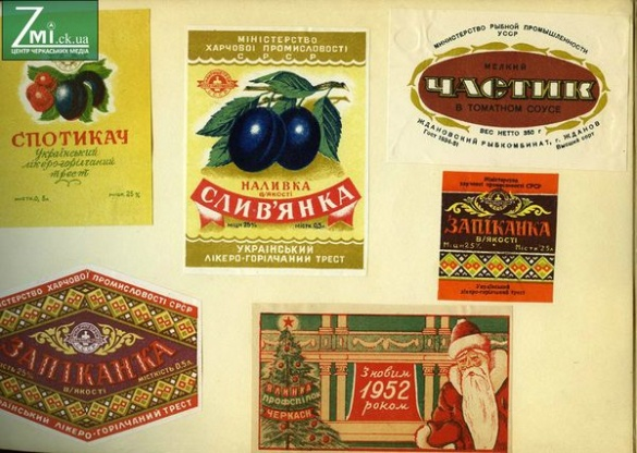 Ретропром: які товари виготовляли у Черкасах, що прославляли місто?