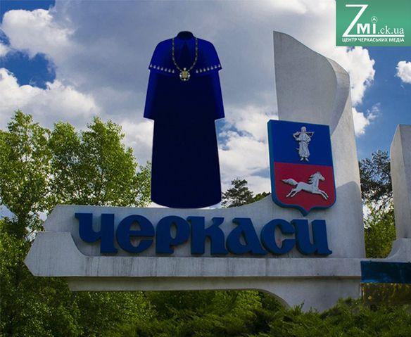 "Кому личитиме черкаська ""шапка Мономаха""? (ФОТО)"