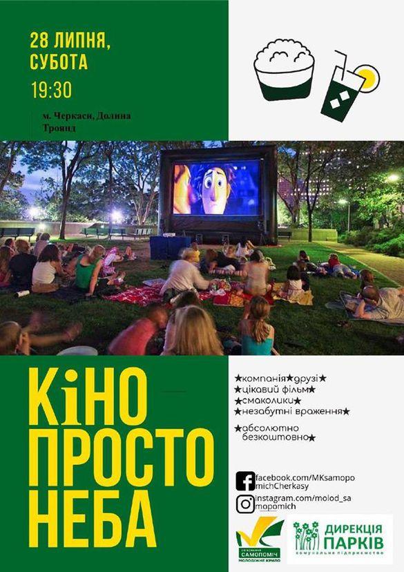 В одному з черкаських парків показуватимуть кіно