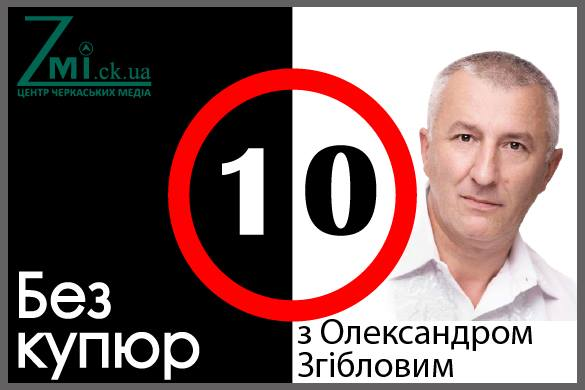 Без купюр. 10 запитань до Олександра Згіблова