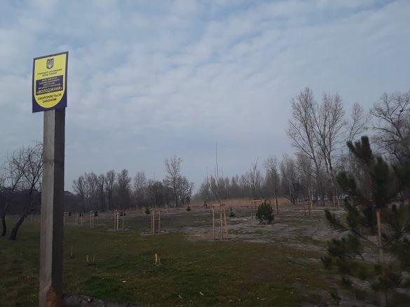 Ще один парк планують створити у Черкасах