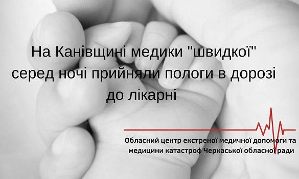 На Черкащині жінка народила прямо в кареті швидкої