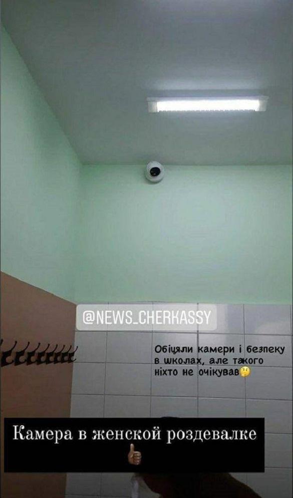 Камеру відеоспостереження встановили у шкільній роздягальні Черкас