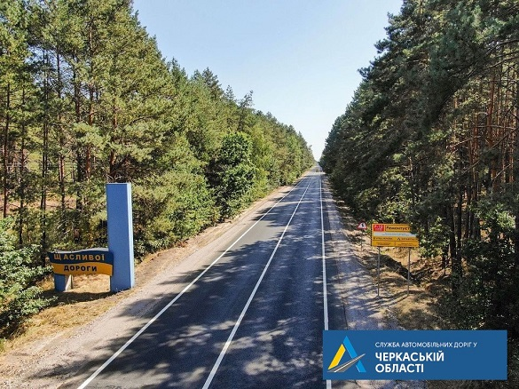Ще одну дорогу на Черкащині завершили ремонтувати (ФОТО)