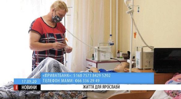Юна черкащанка потребує допомоги у лікуванні тяжкого недугу (ВІДЕО)