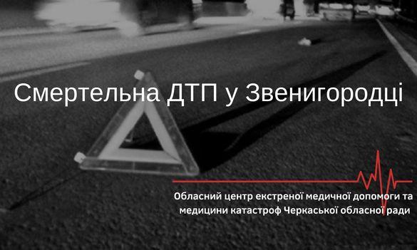 У Черкаській області сталася ще одна смертельна ДТП