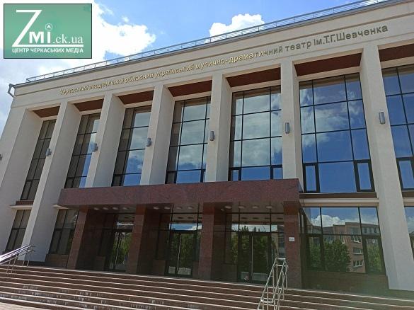 Реконструкція драматичного театру в Черкасах на завершальній стадії (ВІДЕО)