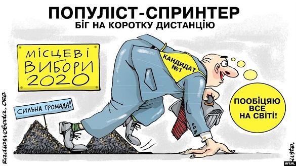 Місцеві вибори на Черкащині: свої посади зуміли зберегти 11 мерів