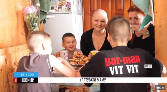 Троє дітей з Черкас просять небайдужих урятувати їхню маму