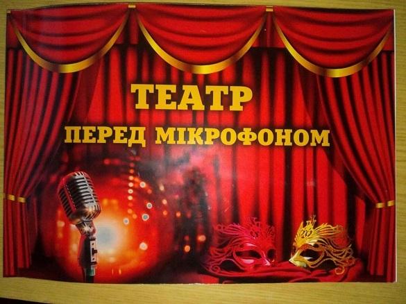Театр перед мікрофоном: у Черкаській області грають вистави по радіо