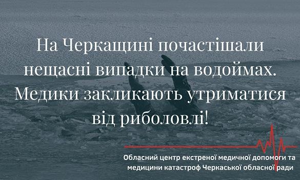 У Черкаській області чоловік намагався витягти з-під льоду двох інших, але також провалився