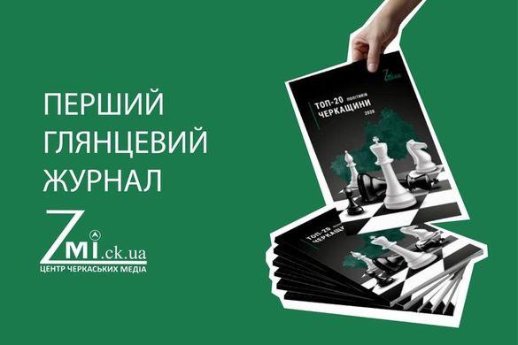 Рейтинг Zmi.ck.ua: ТОП-20 політиків Черкащини