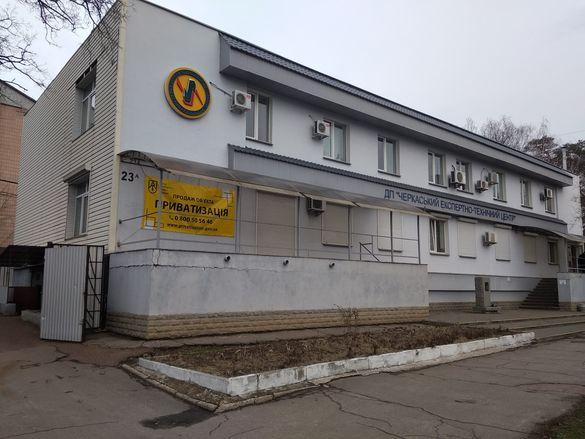 """Фонд держмайна України оголосив аукціон з приватизації """"Черкаського експертно-технічного центру Держпраці"""". Він відбудеться 9 березня"""