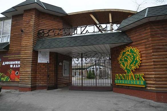 Завтра черкаський зоопарк не прийматиме відвідувачів