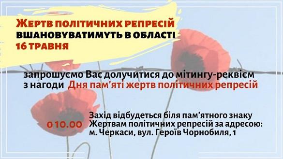 Черкащан запрошують вшанувати пам'ять жертв політичних репресій