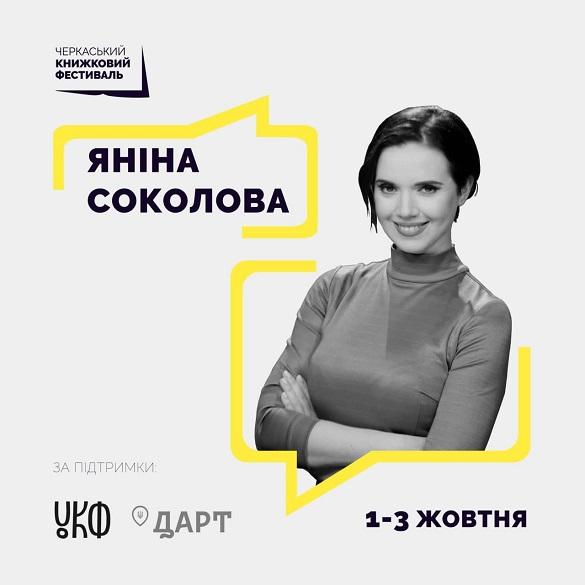 Свою книжку в Черкасах презентує Яніна Соколова