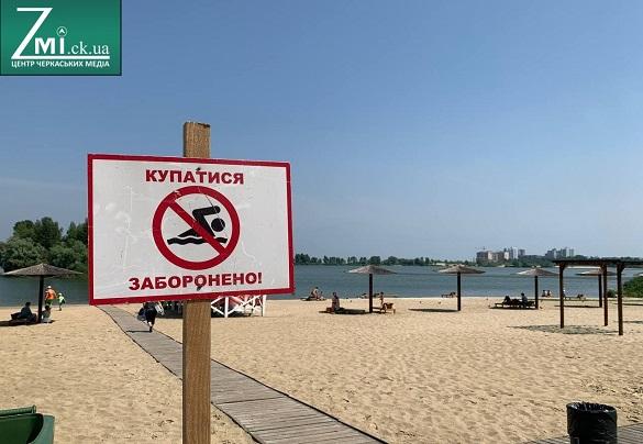 На двох пляжах у Черкасах не можна купатися