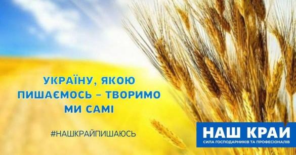 Пишайся Україною - вигравай призи