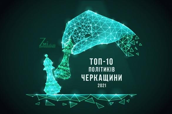 ТОП-10 політиків Черкащини 2021 (рейтинг)