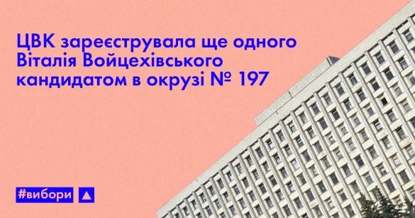 Брудні технології: у ЦВК зареєстрували ще одного Войцехівського, щоб забрати голоси у мера Золотоноші