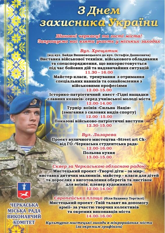 У Черкасах у День захисника України покажуть військову техніку
