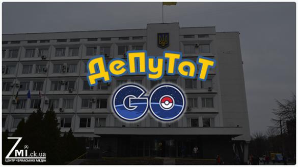 """Pokemon Go"" по-черкаськи: де"