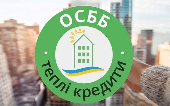 ПриватБанк прокредитував ОСББ на понад 130 млн грн*