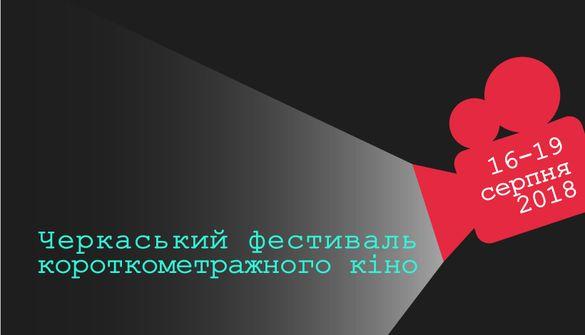 У Черкасах незабаром відбудеться фестиваль короткометражок