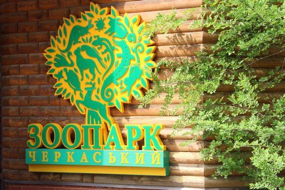 Неочікувано: черкаський зоопарк просять перейменувати