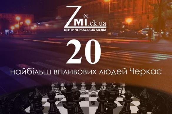 Новий проект від Zmi.ck.ua: 20 найбільш впливових людей Черкас