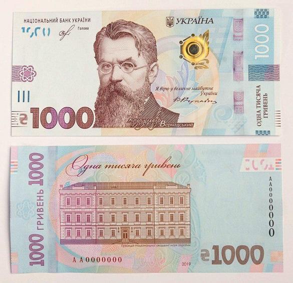 До уваги черкащан: в Україні вводять нову купюру номіналом 1000 гривень