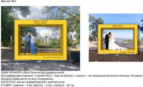 Черкасцям пропонують обрати кращий арт-об'єкт (ФОТО)
