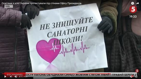 Працівники санаторних шкіл із Черкащини зібралися під стінами Офісу президента (ВІДЕО)
