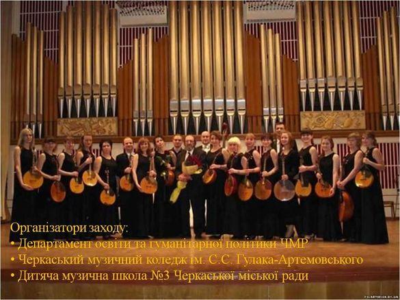 Черкащан запрошують на камерний оркестр заслуженого артиста України