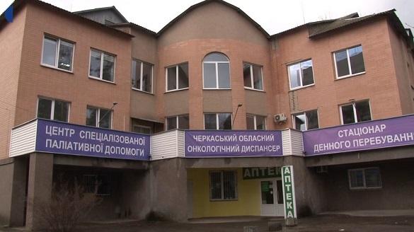 Черкаський центр паліативної допомоги потребує 20 мільйонів гривень на ремонт (ВІДЕО)