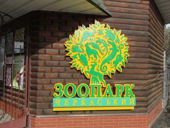 Черкаський зоопарк пішов на карантин