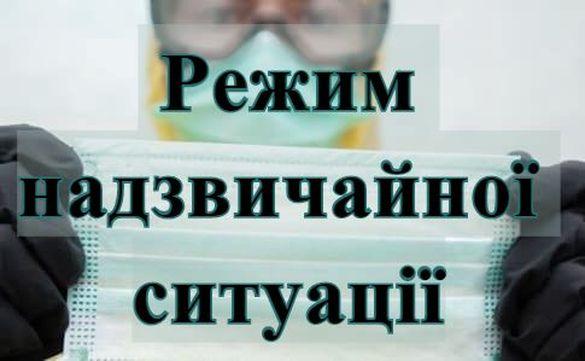 Режим надзвичайної ситуації в Черкаській області. Що це означає?