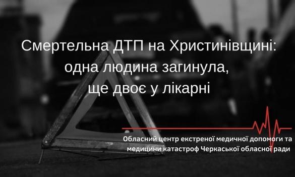 У Черкаській області сталася смертельна ДТП