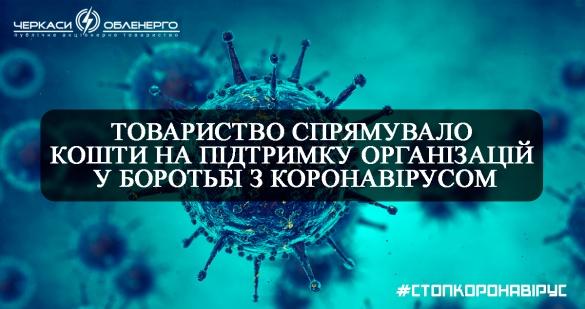 Черкаські енергетики виділили чверть мільйона на допомогу в боротьбі з коронавірусом