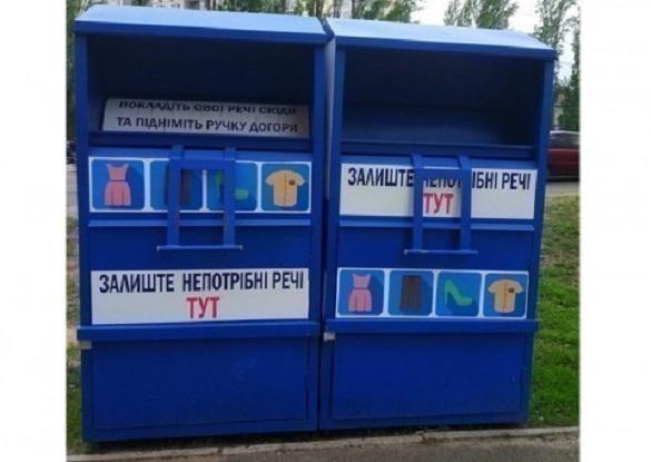 Черкасці просять встановити контейнери для збору одягу