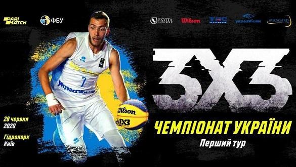 Черкащани візьмуть участь у чемпіонаті України з баскетболу