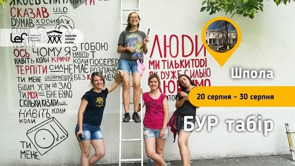 На Черкащину завітають волонтери від БУР