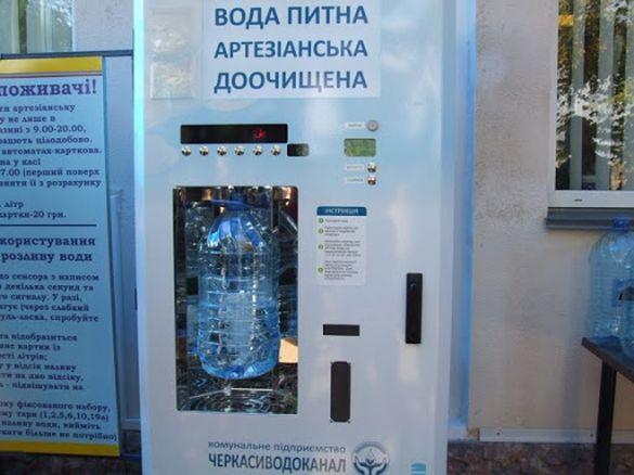 У Черкасах тимчасово не працюватимуть автомати питної води