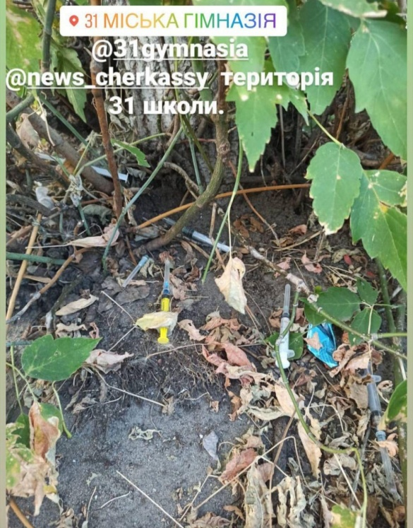 Біля стадіону черкаської школи знайшли шприци (ФОТО)