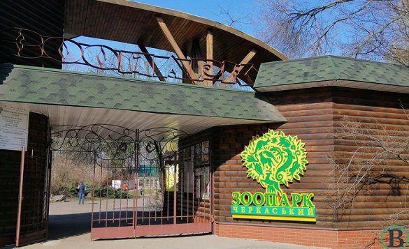 У черкаському зоопарку тимчасово буде змінено вхід